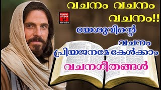 Vachana Geethangal # Christian Devotional Songs Malayalam 2018 # Songs Of Jesus