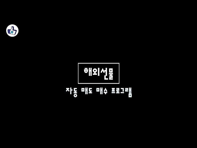 매크로_해외선물(자동매도매수프로그램)