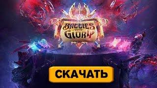 [ГАЙД] Battles For Glory 2 Как играть - обзор игры