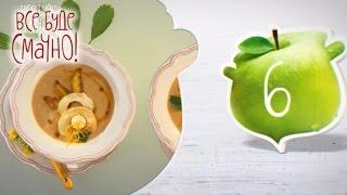 6 место: Яблочный суп — Все буде смачно. Сезон 4. Выпуск 13 от 08.10.16