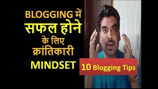 Blogging Success Tips for beginners in Hindi | 10 Blogging Tips & Tricks