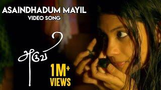 Teen Track (Asaindhadum Mayil) - Video Song   Aruvi   Arun Prabu   Bindhu Malini, Vedanth