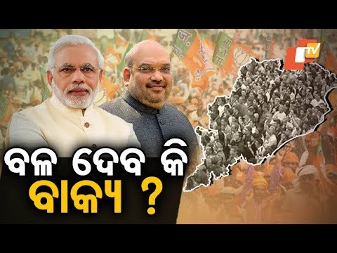 BJP to target Odisha government over corruption allegations