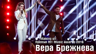 Премия М1 Music Awards 2016 (Making off)