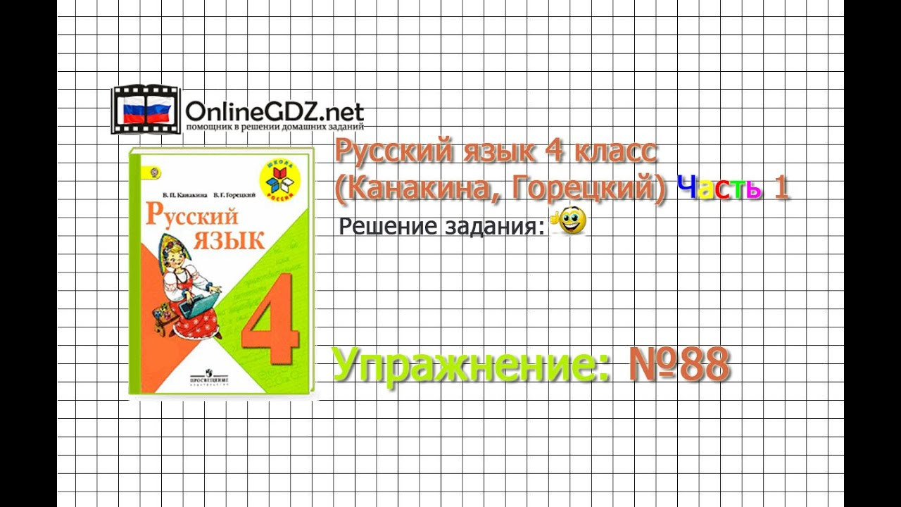 русский язык 4 класс упр.88 школа