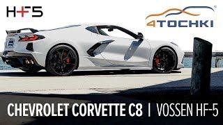 Chevrolet Corvette C8 на дисках Vossen Hybrid Forged HF-5