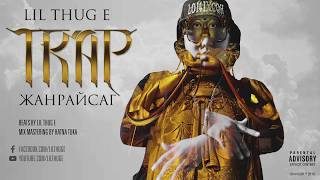 Lil Thug E - Trap Janrasig (Official Audio)