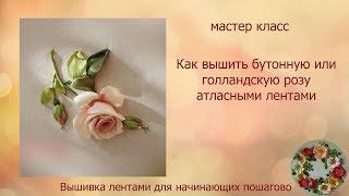 Как вышить бутонную розу за восемь стежков How to embroider a rose 如何绣玫瑰布敦