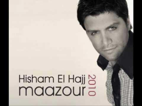 Hisham el Hajj Feat. Amina- Baladna [Full Version]