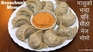 Soybean Momos recipe  Vegan  Momos in Meat Flavour Nepali Veg Momo Recipe Tsheten Dukpa