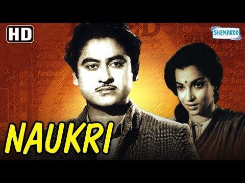 Kishore Kumar Hit Movie - Naukri (1954)  Sheila Ramani | Balraj Sahni | Nirupa Roy  Classic Movie