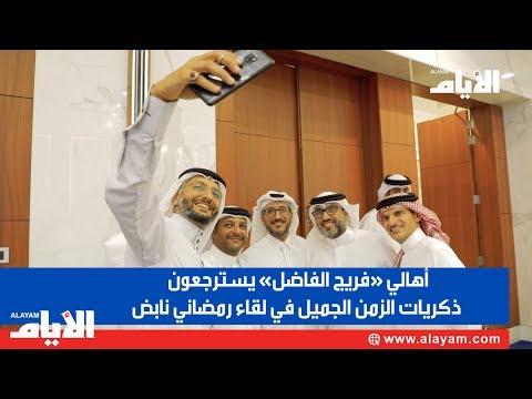 ا?هالي «فريج الفاضل» يسترجعون ذكريات الزمن الجميل في لقاء رمضاني نابض  - نشر قبل 40 دقيقة