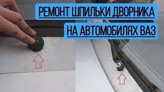 ремонт дворника ВАЗ / Сломал шпильку крепления поводка