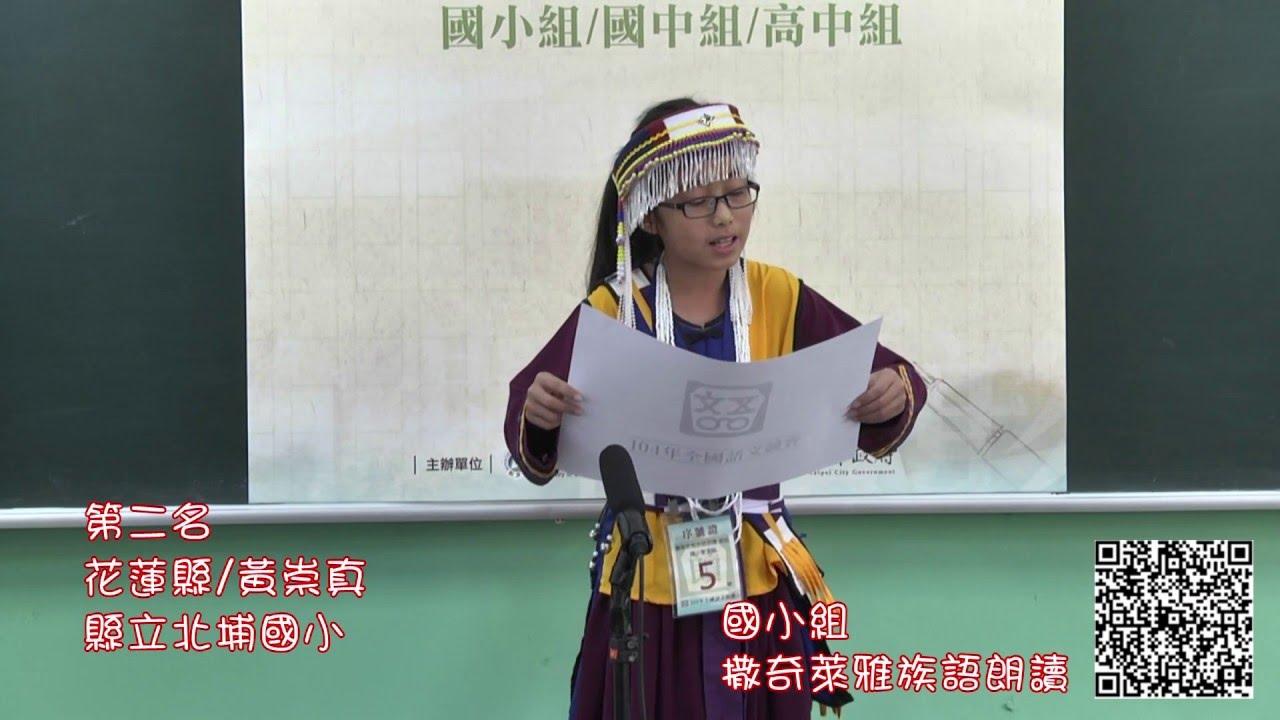 104年全國語文競賽原住民朗讀 撒奇萊雅族語 - YouTube
