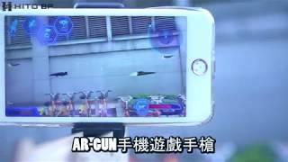 實境AR GUN遊戲射擊槍.挑戰臨場感.無線藍芽【10020170】