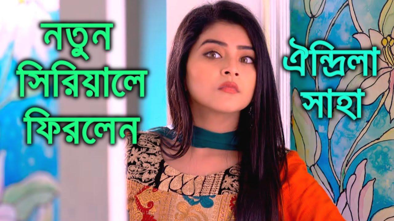 নতুন ধারাবাহিকে ফিরলেন ঐন্দ্রিলা সাহা। Oindrila Saha comeback new Bengali Serial