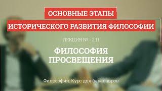 2.11 Философия Просвещения - Философия для бакалавров