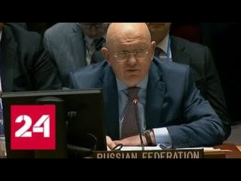 Выступление представителя России в ООН Василия Небензи на заседании Совбеза - Россия 24