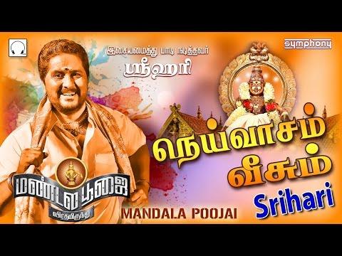 நெய் வாசம் வீசும்   Srihari   Mandala Poojai #5   Ayyappan songs