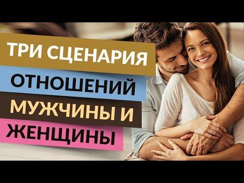 0 Три сценария отношений мужчины и женщины.