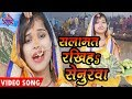 Kiran Singh हिट Video Song(2018)~सलामत रखिहs सेनुरवा~Salamat Rakhiha Senurawa~Bhojpuri Chhath Geet