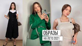 ЛЕТНИЕ ПЛАТЬЯ ТРЕНДОВЫЕ ОБРАЗЫ и покупки на лето 2021