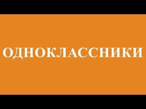 Одноклассники | ok.ru - YouTube
