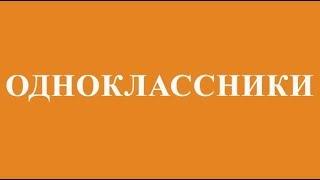 Одноклассники | ok.ru