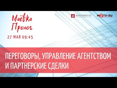 Маевка пролог (2-я часть - после сбоя): переговоры, управление агентством и партнерские сделки