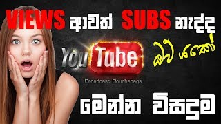 How to get more Subscribers YouTube tips and tricks sinhala Srilanka