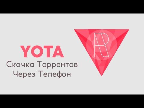 Обход Ограничений Yota на Скачивание Торрентов Через Телефон