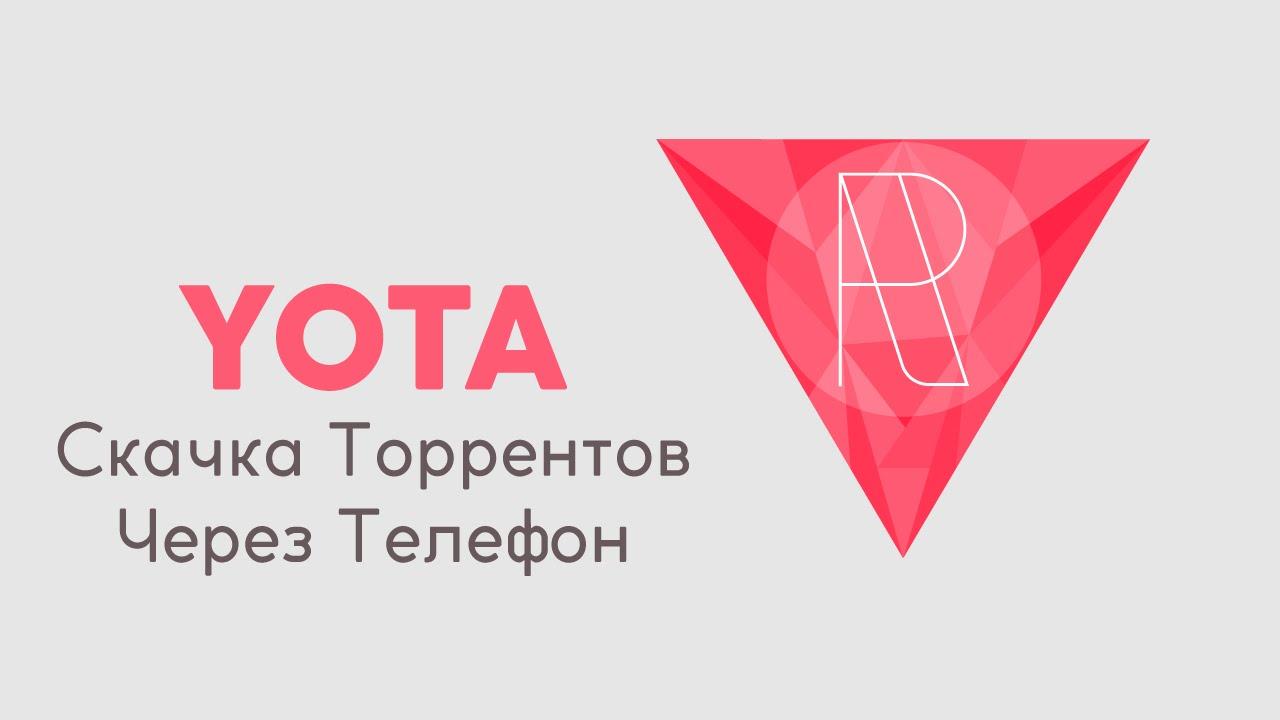 Обход ограничений yota на скачивание торрентов через телефон youtube.