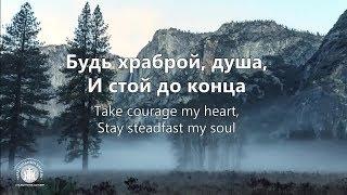 """Будь храброй, душа. Take Courage Kristene DiMarco - Наталья Доценко """"Краеугольный Камень."""""""