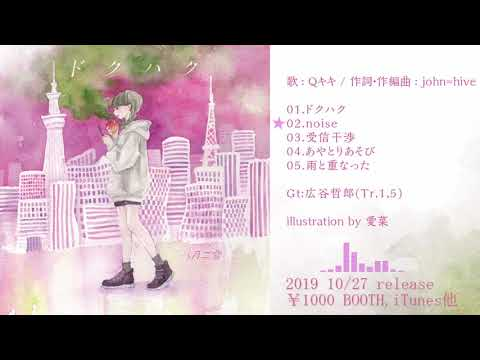 【試聴用XFD】ドクハク【八月二雪】