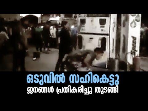 ഒടുവിൽ സഹികെട്ടു ജനങ്ങൾ പ്രതികരിച്ചു തുടങ്ങി | Odisha | Orissa | Petrol Price High | Big14 News