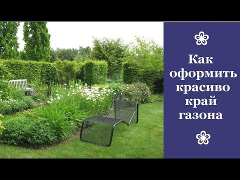 ❀ Как оформить красиво край газона
