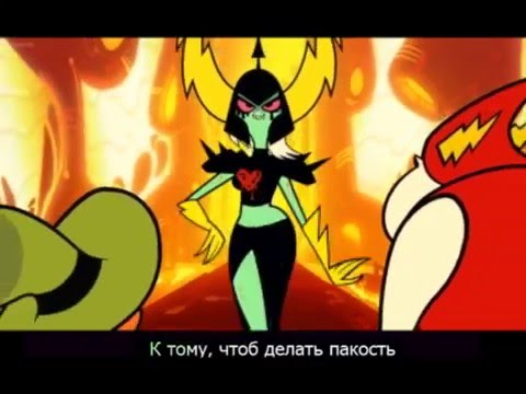Wander over Yonder - Lord Dominator - Im the Bad Guy с русскими субтитрами