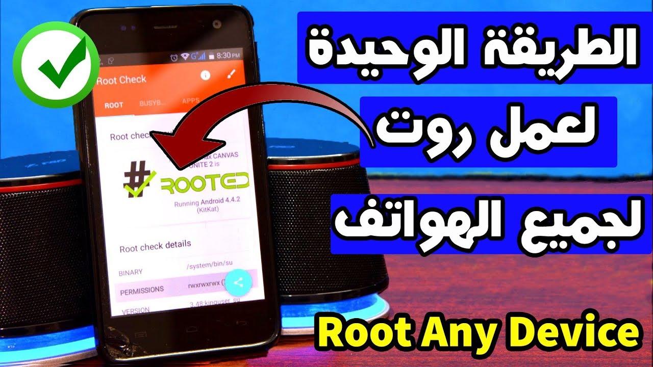 الحل الوحيد لعمل روت لجميع الهواتف || Root Any Andriod