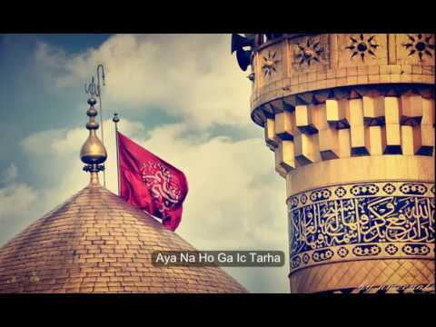 Urdu Manqabat Aya Na Ho Ga Is Tarah by zulfiqar Ali (Lyrics)