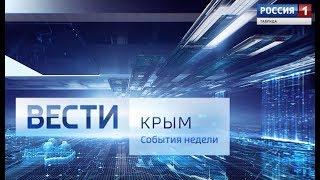 """""""Вести Крым. События недели"""" 19.08.2018"""
