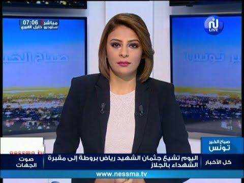 صباح الخير تونس ليوم الجمعة 03 نوفمبر 2017