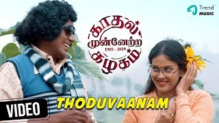 Kadhal Munnetra Kazhagam Tamil Movie | Thoduvaanam Song | Prithvi | Chandini | Trend Music