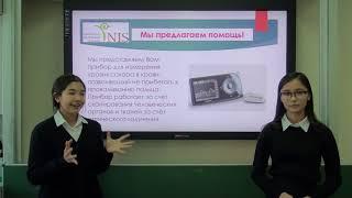 Медицина в современном Казахстане(диабет)-НИШ ФМН АСТАНА
