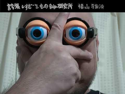 ザコシ メガネ
