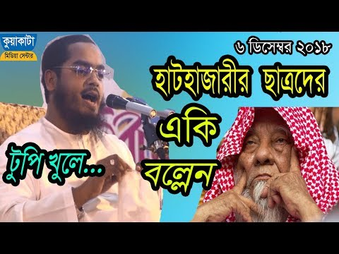 Allama Hafizur Rahman Siddiki kuakata  Kukata Media Center ।  New Bangla Waz 2019 । new mahfil 2019