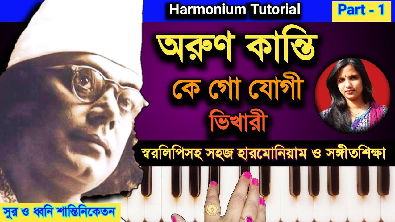 Download Aruno Kanti Ke Go Jogi Bhikhari ( অরুণ কান্তি কে গো যোগী ) || Harmonium Tutorial || Nazrul Geeti ||