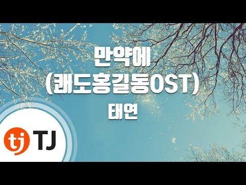 [TJ노래방] 만약에(쾌도홍길동OST) - 태연(소녀시대) (If(Hong Gil Dong OST) - Tea Yeon (SNSD)) / TJ Karaoke