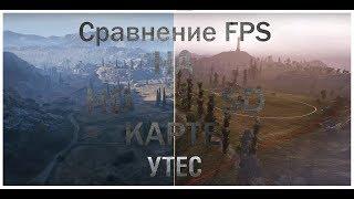 Сравнение FPS на HD и CD карте. СУПЕР ОПТИМИЗАЦИЯ!!!