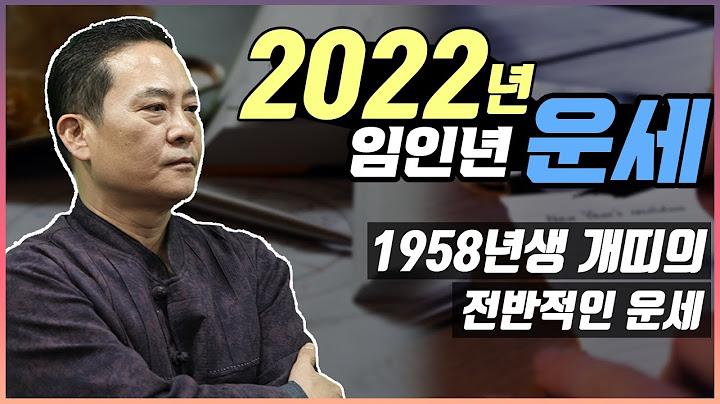 2022년 임인년 운세 / 1958년생 개띠의 전반적인 운세
