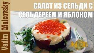 Салат из сельди с сельдереем, яблоком и красной икрой. Рецепт.  Мальковский Вадим
